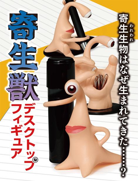 リーメント寄生獣ディスクトップフィギュア.jpg